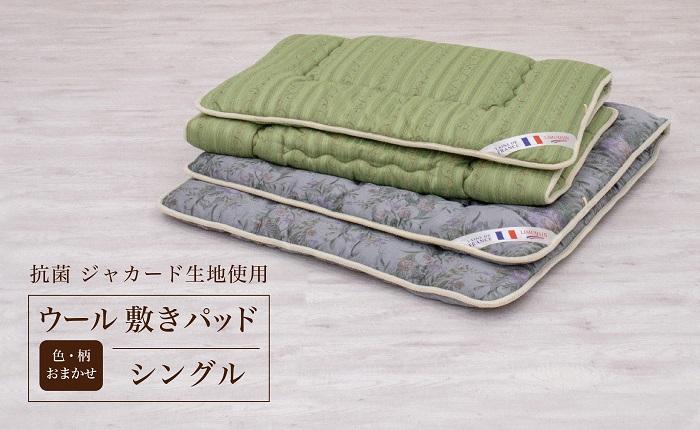 [色・柄おまかせ]ウール100% 羊毛 敷きパッド・シングル/抗菌加工・ジャカード生地