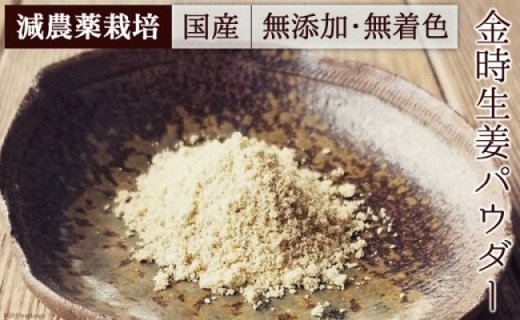 減農薬生姜パウダー(金時生姜使用)<30g>