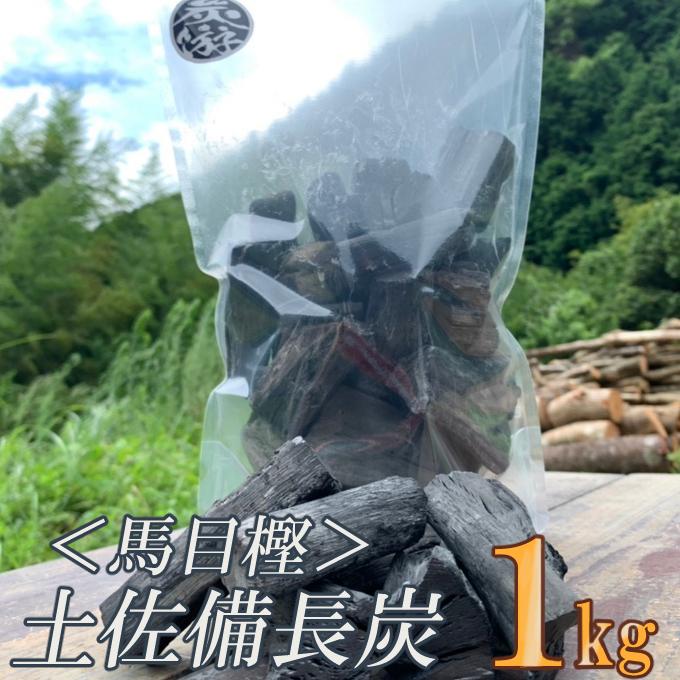 SU001土佐備長炭1kg【窯元直送】