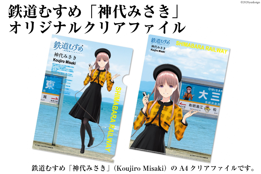 AE209鉄道むすめ@島原鉄道「神代みさき」オリジナルクリアファイル