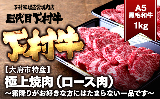 【大府市特産】A5黒毛和牛『下村牛』極上焼肉(ロース肉)1kg