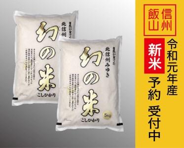 【令和元年産 新米予約】 コシヒカリ最上級米「幻の米 10kg」