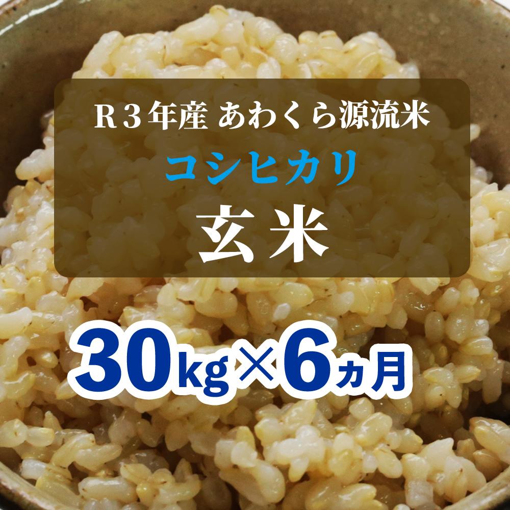 W58<令和3年産 新米定期便予約> あわくら源流米 コシヒカリ 玄米30kg×6
