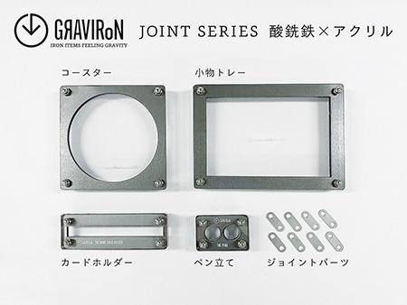 GRAVIRoN Joint Series Set 酸洗鉄×アクリル(ネームカードホルダー/ペン立て/トレー/コースター セット)(幸田町寄付管理番号2011)