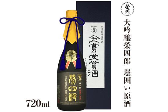 榮川 大吟醸榮四郎 壜囲い原酒