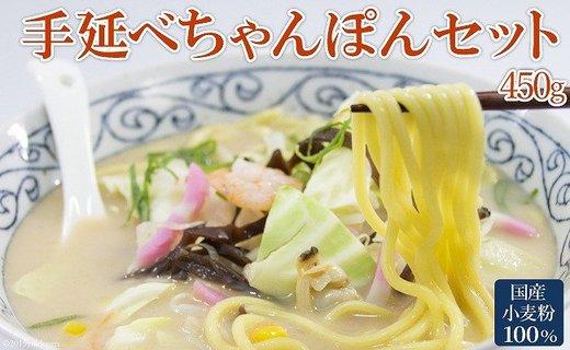 手延べちゃんぽん(9食)スープ付セット(A)
