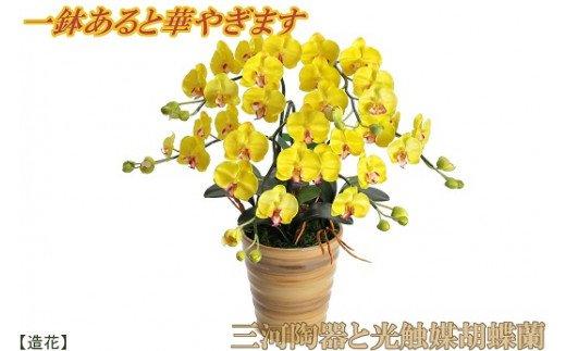 綺麗で丈夫な三河陶器で贈る 光触媒胡蝶蘭(アンバーの陶器×黄色の花) H100-005