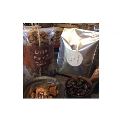 「ハナウタコーヒー」の珈琲と「Uiqo」のグラノーラのコラボセット_PA0162