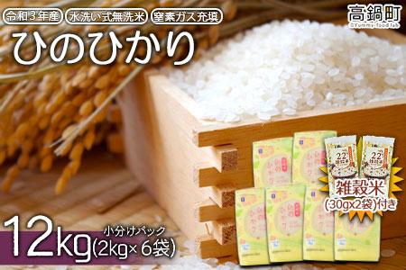 <令和3年産「宮崎県産ヒノヒカリ 無洗米」2kg×6袋+雑穀米(30g×2袋)付>翌月末迄に順次出荷【c414_ag_x3】