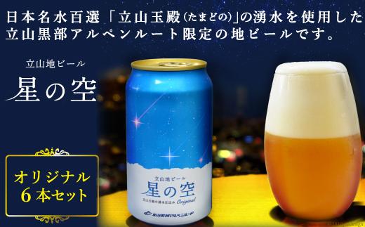 立山地ビール「星の空 オリジナル」6本セット
