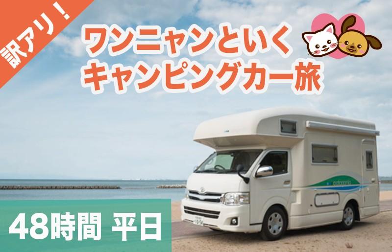 099H356 【期間限定】ペット同伴可!キャンピングカー(平日48時間)