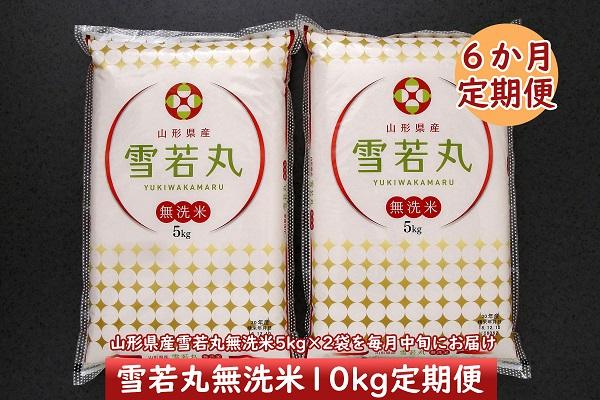 <2月開始>山形米6か月定期便!雪若丸無洗米10kg(入金期限:2021.1.25)