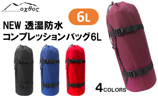 [R153] oxtos NEW透湿防水コンプレッションバッグ 6L【ブルー】