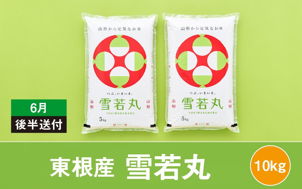 特別栽培米雪若丸10kg(2022年6月後半送付)丸屋本店提供 3年連続特A 2021年産 令和3年産 山形県産 精米 白米 5kg×2袋 M-1736