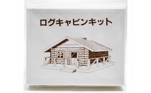 No.170 ログハウス小物入れキット(オリジナルWelcomeプレート) / 木製キット よつぼくん 千葉県