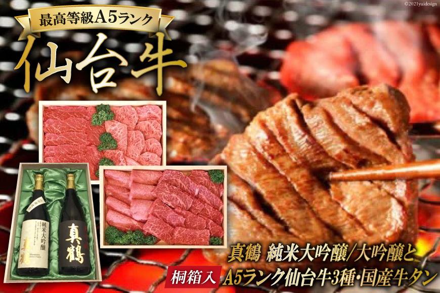 【桐箱入:巣篭り「タン能」セット!】真鶴 純米大吟醸/大吟醸とA5ランク仙台牛3種・国産牛タン焼肉