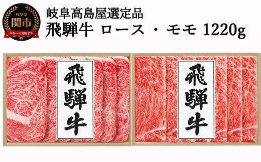 <飛騨牛>すき焼き用ロース・モモ食べ比べ 1220g  【岐阜県高島屋選定品】 牛肉59E0881