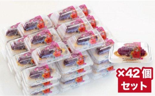 御菓子御殿の至極のスイーツ!なめらか食感の紅いも【生】タルト 個包装42個入