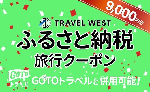 G-19 【大分県豊後高田市】ふるさと納税旅行クーポン(9,000円分)