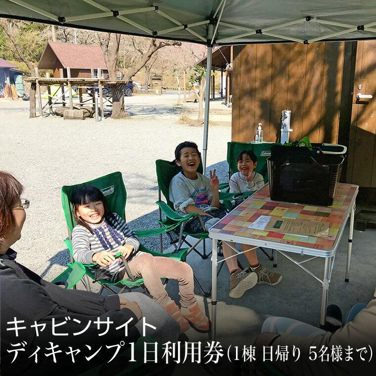 9-0005【ふるさと納税】キャビンサイト ディキャンプ1日利用券(1棟 日帰り 5名様まで)