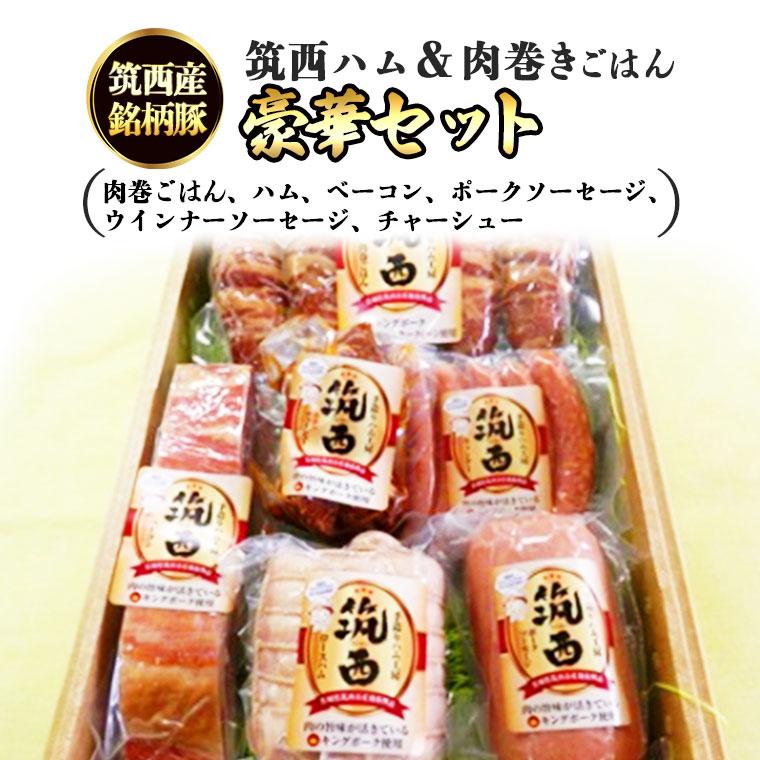 筑西ハム&肉巻きごはん豪華セット[AJ002ci]