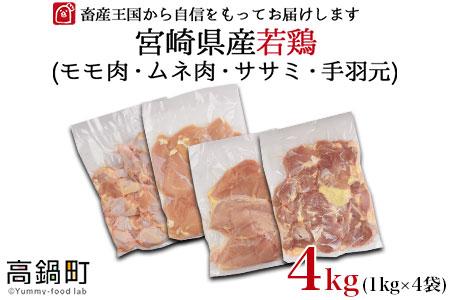 <宮崎県産若鶏モモ1kg・ムネ1kg・ササミ1kg・手羽元1kg>翌月末迄に順次出荷【c435_hn_x1】