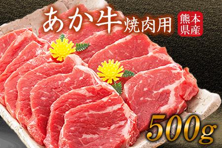肥後のあか牛 焼き肉用500g《30日以内に順次出荷(土日祝除く)》株式会社KAM Brewing