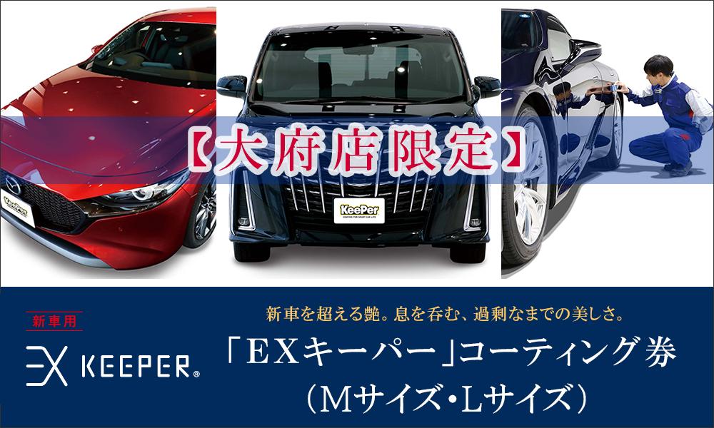 【大府店限定】手洗い洗車とカーコーティングの専門店KeePer LABOの「EXキーパー」コーティング券(Mサイズ・Lサイズ)
