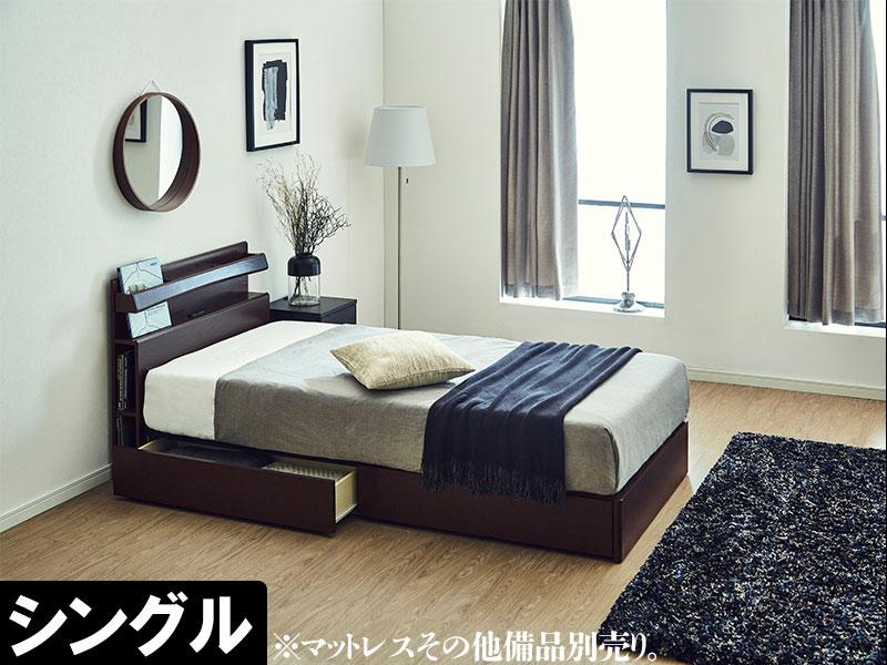 EO296_【開梱設置 完成品】ブール3 シングル ベッド 引き出しタイプ ダークブラウン コンセント付き 棚付き モダン 家具