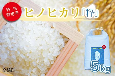 <令和3年産「 特別栽培米「粋」ヒノヒカリ 」5kg 高鍋町産(白米)>2021年11月から12月末迄に順次出荷【c857_kh】