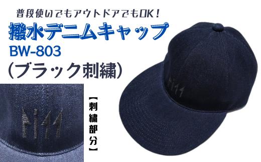 21-015-010.撥水デニムキャップ BW-803(ブラック刺繍)