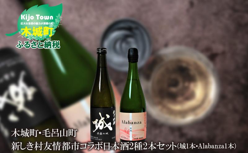 K21_0010<木城町・毛呂山町 新しき村友情都市コラボ日本酒2種2本セット(城1本・Alabanza1本)>