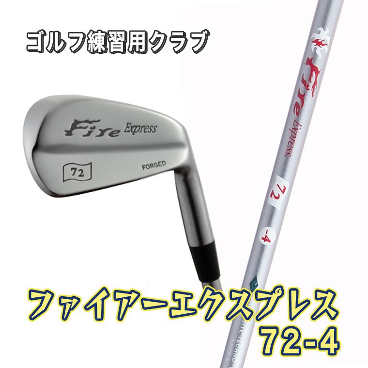 ゴルフ練習用クラブ Fire Express 72 -4