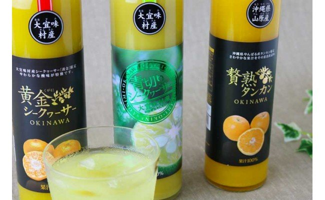 黄金×青切シークヮーサー100%ジュース&タンカン100%ジュース