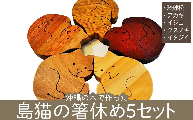 沖縄の木で作った 島猫の箸休め5セット