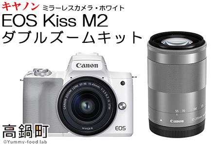 <ミラーレスカメラEOS Kiss M2 (ホワイト)・ダブルズームキット>3か月以内に順次出荷【c750_ca_x1】