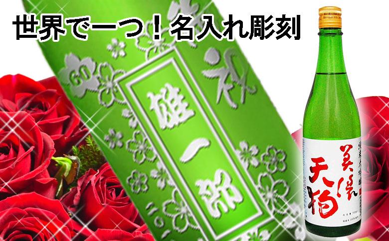 A-7 美濃天狗 + ボトル彫刻