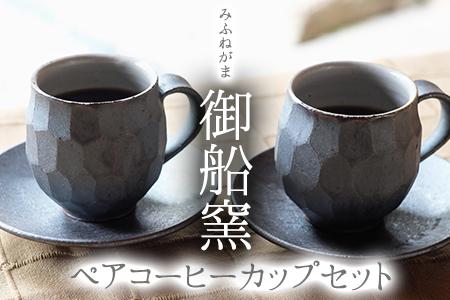 熊本県 御船町 御船窯 ペアコーヒーカップセット《受注制作につき最大4カ月以内に順次出荷》