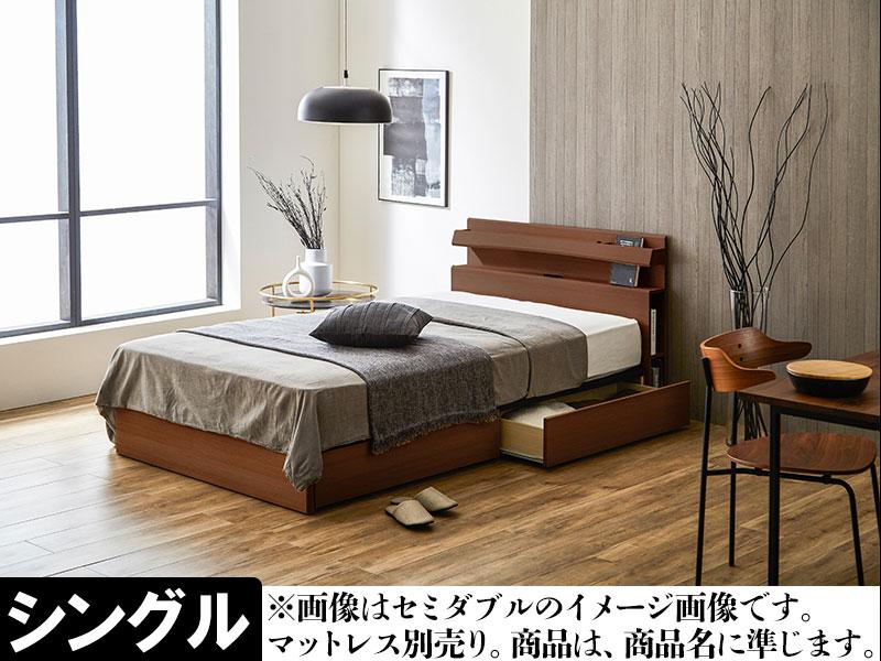 EO295_【開梱設置 完成品】ブール3 シングル ベッド 引き出しタイプ ライトブラウン コンセント付き 棚付き モダン 家具