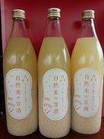 C-2 自然米甘酒