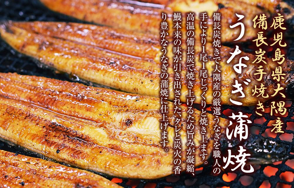 【鹿児島県大隅産】うなぎ備長炭手焼蒲焼2尾(合計280g以上)