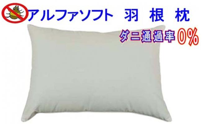 羽根枕50×70cm アルファソフト防ダニ枕