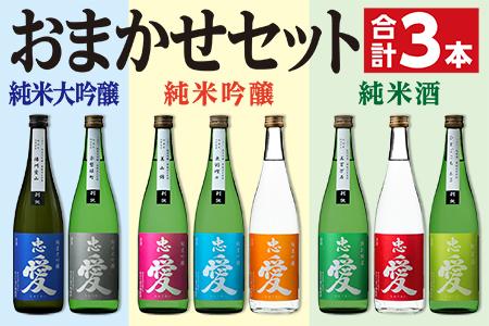 【2609-0104】忠愛おまかせセット(720ml×3本セット)