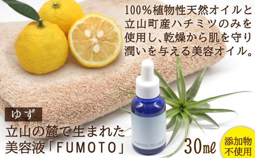 FUMOTO美容液 ゆず(立山町産はちみつ、ハトムギ使用)