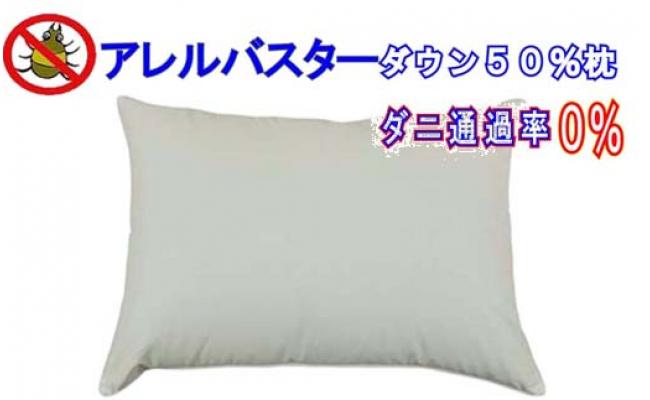 ダウンピロー43×63cm アレルバスター 防ダニ枕