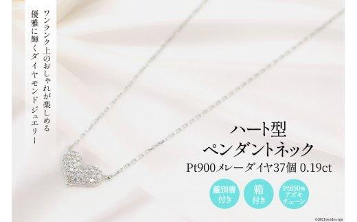 62-9.Pt900 メレーダイヤ 37個 0.19ct ハート型 ペンダントネック