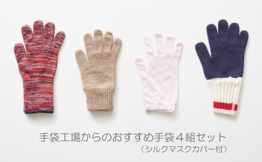 424.創業100年記念 手袋セット(女性用)