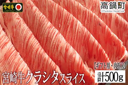 <宮崎牛クラシタローススライス500g(ギフト仕様)>3か月以内に順次出荷【c709_tf】