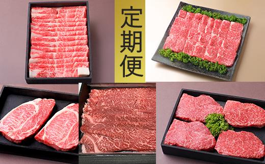 【4等級以上】お肉の定期便【近江牛 牛づくしの会】【AB72SM】