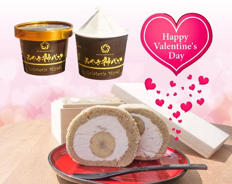 AI014_ 【バレンタイン企画:2/13までにお届け】みやき神バナナジェラート&ロールケーキセット